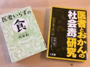 内海聡さんの本